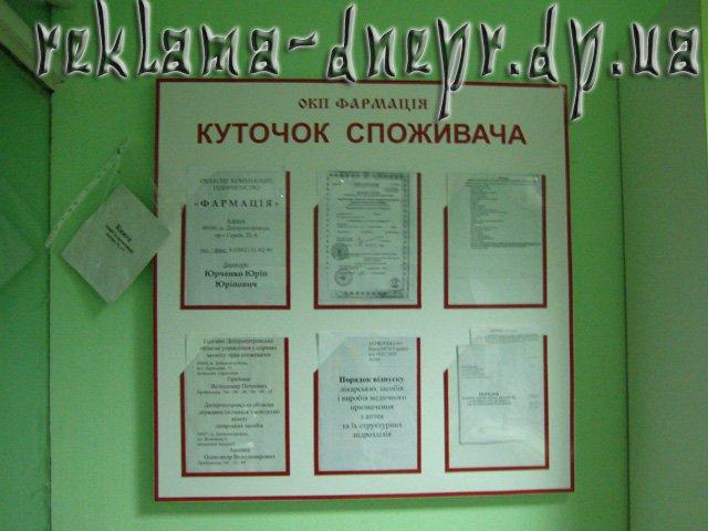 Документы для уголка потребителя в магазине