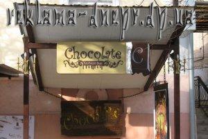 Световая вывеска «Сhocolate»