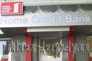 Световая вывеска «Home Credit Bank»